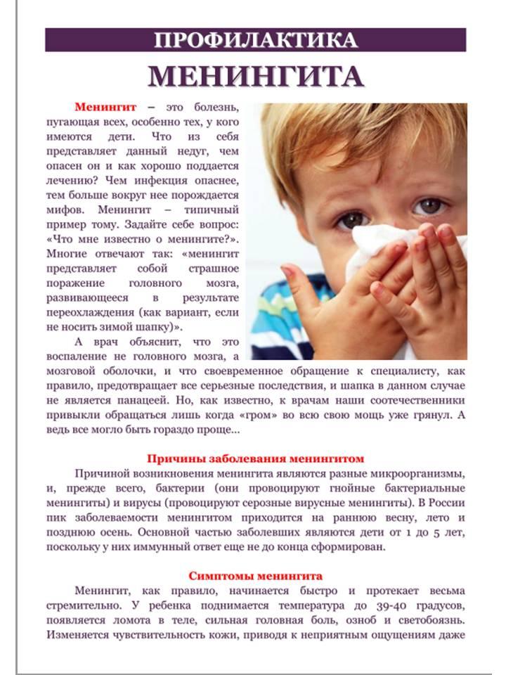 Лечение энтеровирусной инфекции в домашних условиях 486